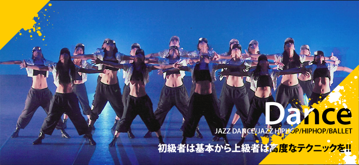Dance 初級者は基本から上級者は高度なテクニックを!!