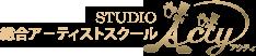 スタジオActy(アクティ)