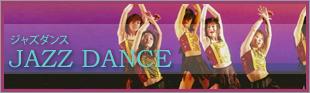 JAZZ DANCE ジャズダンス