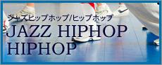 JAZZ HIPHOP/HIPHOP ジャズヒップホップ/ヒップホップ