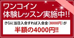 ワンコイン体験レッスン実施中!!