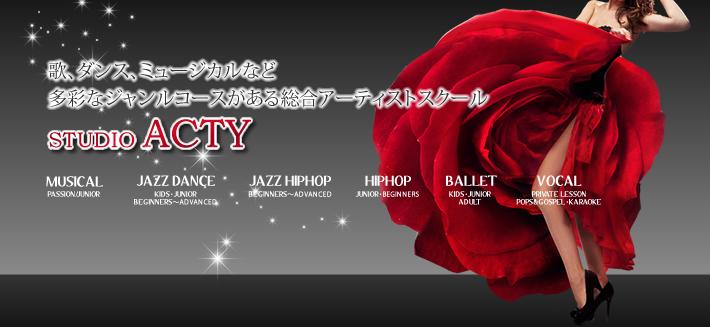 Musical 歌、ダンス、多彩なジャンルコースがある総合アーティストスクール STUDIO ACTY スタジオアクティ